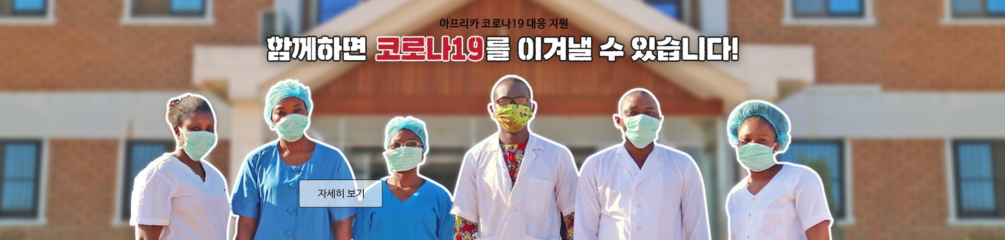 코로나19 극복을 위한 의료진 지원 긴급모금